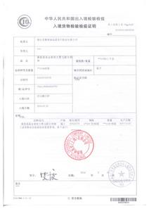 CIQ证书